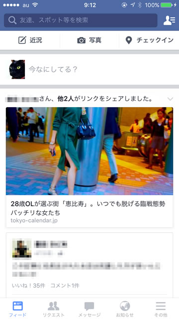 facebook3dtouch02