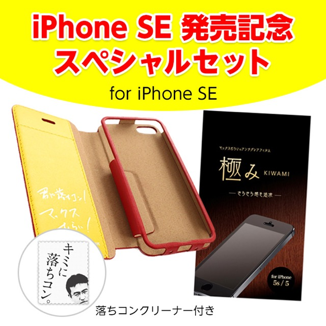 iPhone SE murai - 1