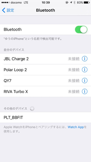 photo_howto_bluetooth_iphone - 1