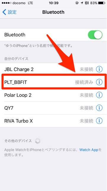 photo_howto_bluetooth_iphone