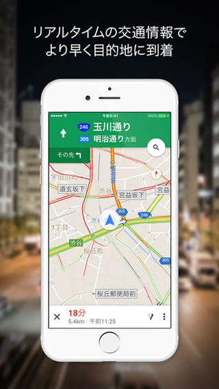 googlemapvoice01