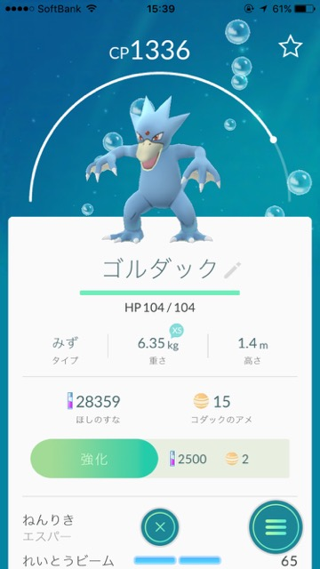 2016-0805_Pokemon - 3