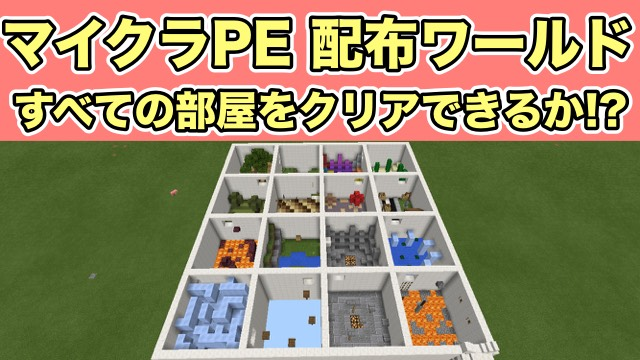2016-0829_Minecraft_16Level - TOP2