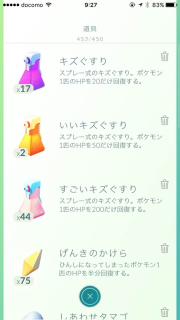 photo_pokemon_douguippai - 2