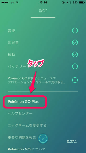 pokegoplussetting04