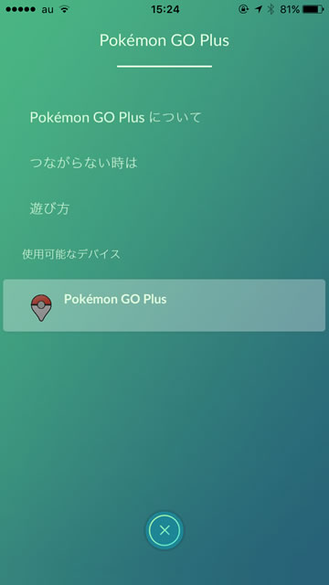 pokegoplussetting07