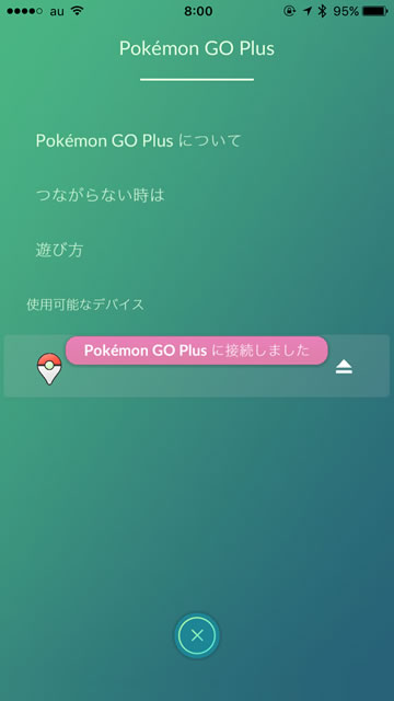 pokegoplussetting12