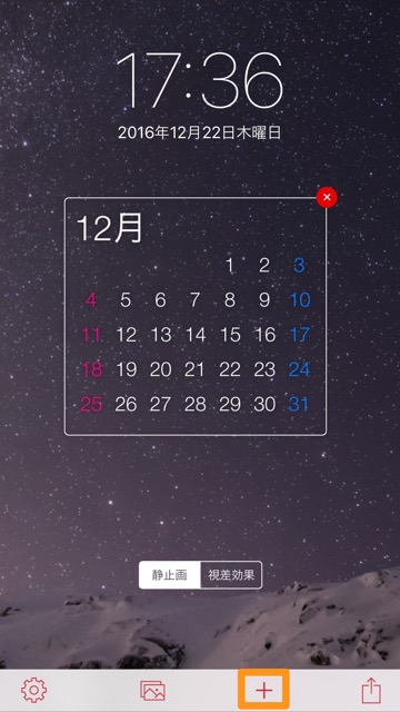 iPhone カレンダー かれんだー Lock Screen Calendar