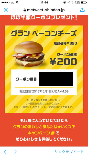mctweetshindan06