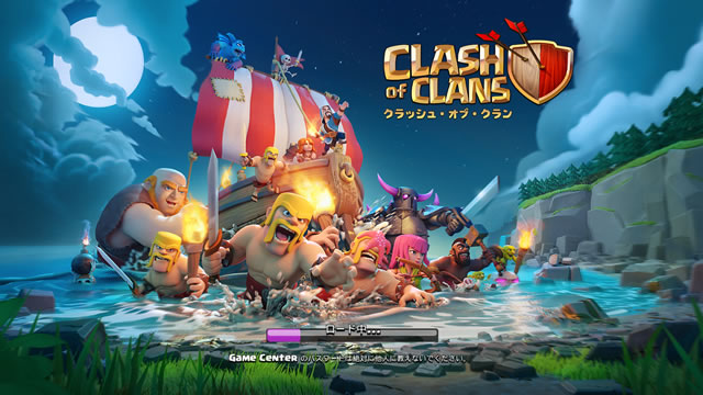 Clash of Clans大型アップデート01