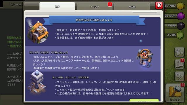 Clash of Clans大型アップデート02
