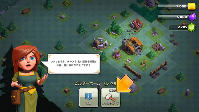 Clash of Clans大型アップデート06