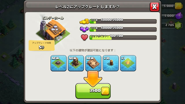 Clash of Clans大型アップデート07