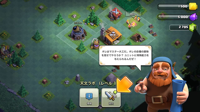 Clash of Clans大型アップデート08