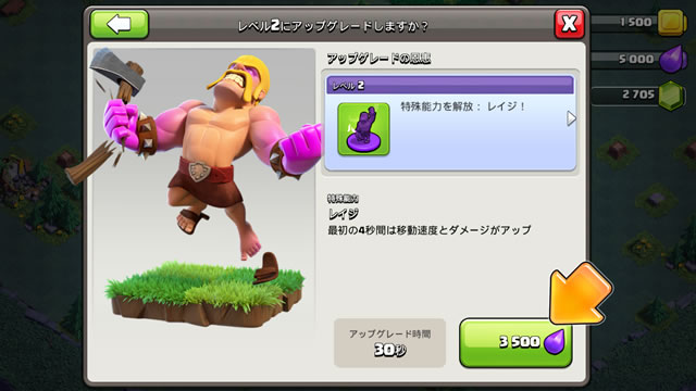 Clash of Clans大型アップデート09