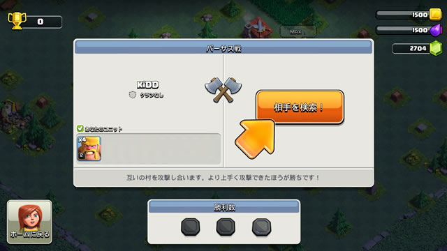 Clash of Clans大型アップデート10