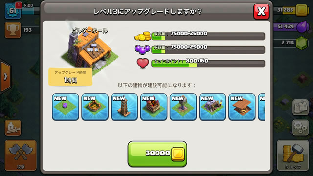 Clash of Clans大型アップデート21