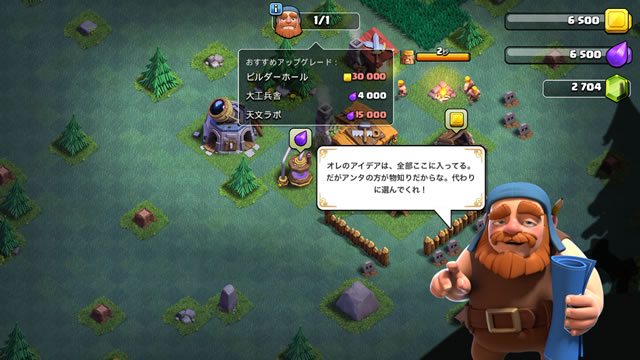Clash of Clans大型アップデート22