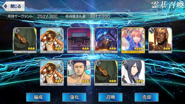 【FGO攻略】殺生院キアラ狙いでFate/EXTRA CCCピックアップ2召喚83連