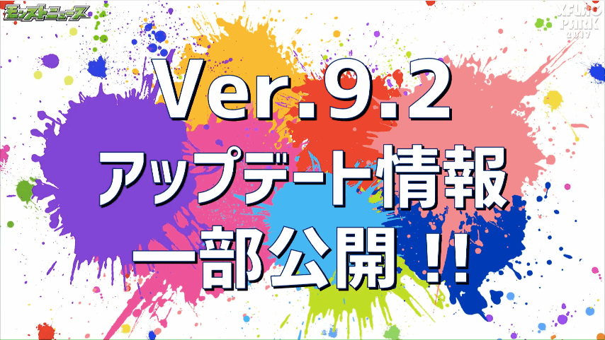Ver.9.2アップデート情報