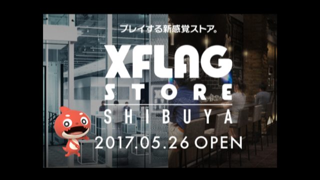 XFLAG STOREレポート