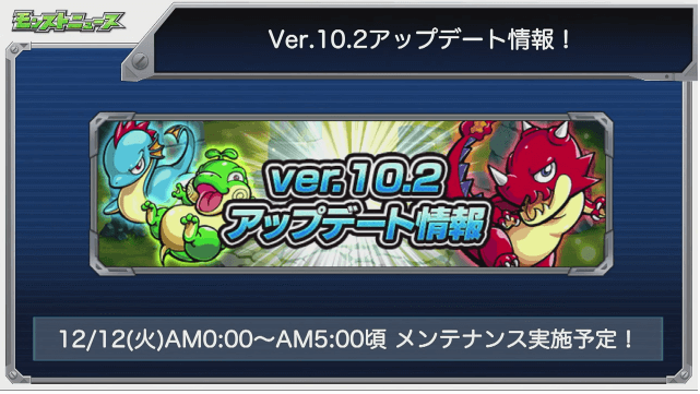 Ver.10.2アップデート情報
