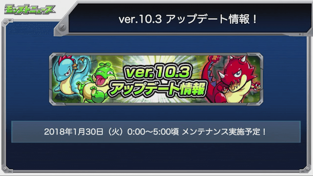 Ver.10.3アップデート情報