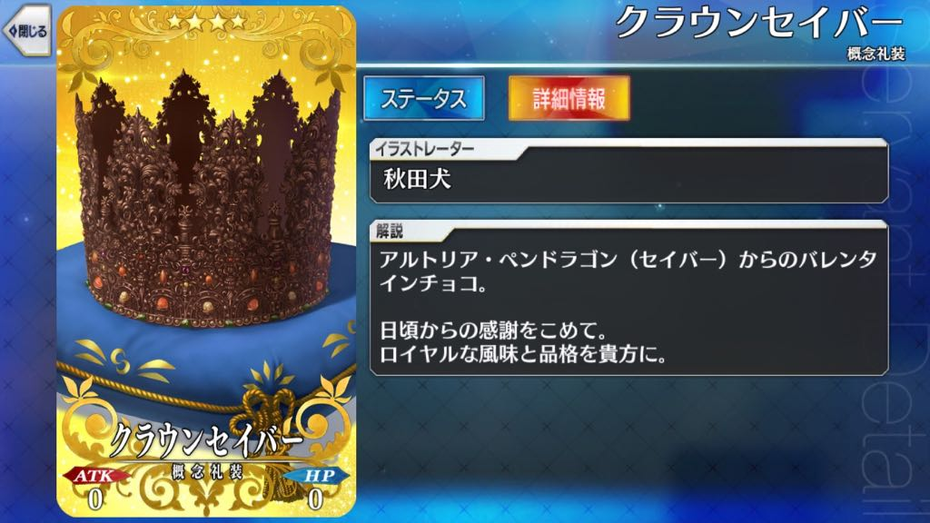 22_fgo_chocolate - 1