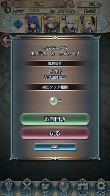 feh180106event03