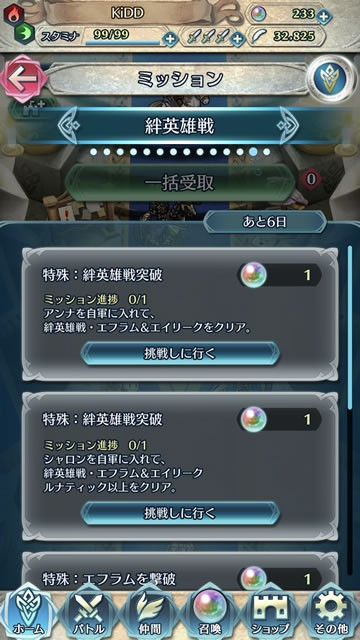 feh180106event04