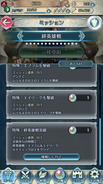 feh180106event05