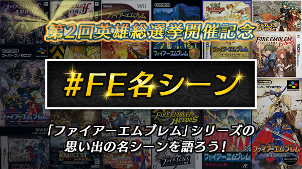 feh180119event03