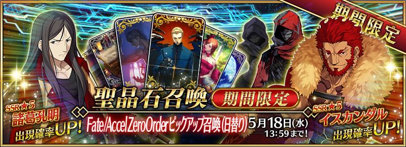 「Fate/Accel Zero Orderピックアップ召喚」