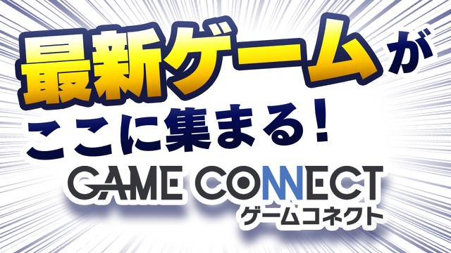 gameconnect_thumb