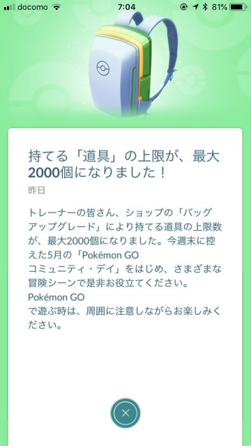 pokegobag2000upd01