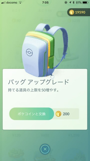 pokegobag2000upd02