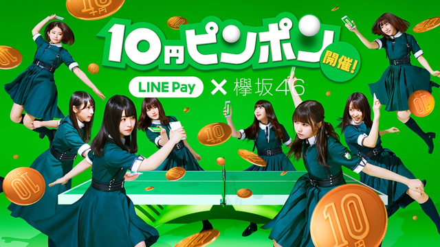 0612_LINE Pay_banner