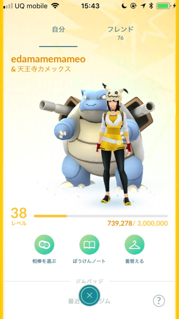 2018-0622_pokemongo_friend - 2