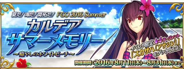 20180621_fgo_summer2016a_top