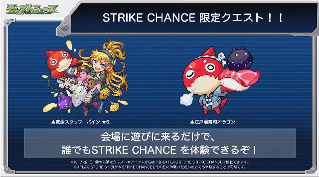 STRIKE CHANCE