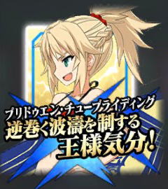 fgo_icon_mordred_np