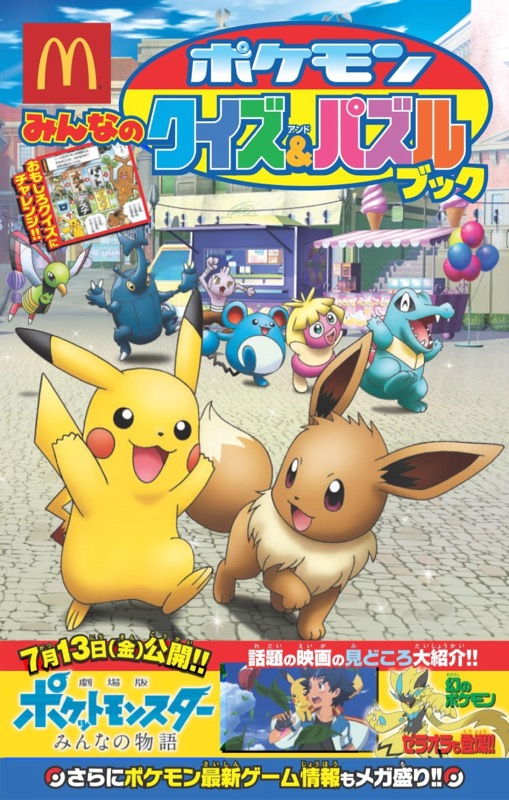pokemon_0630 - 10