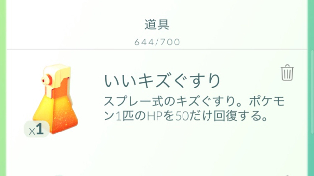 2018-0717_pokemongo_item - 1 (1)