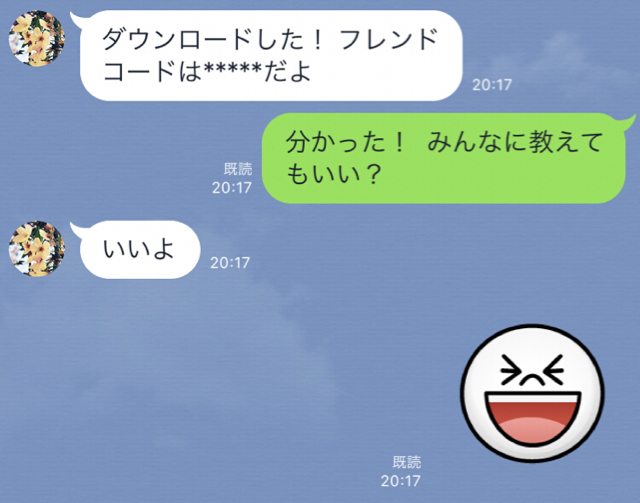 2018-0723_line_talk_capture - 2
