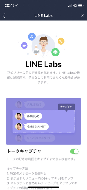 2018-0723_line_talk_capture - 6