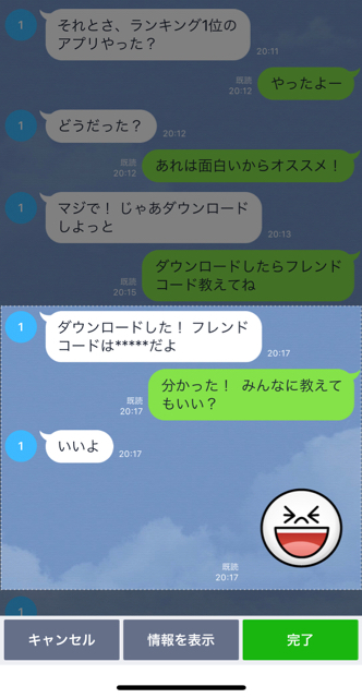2018-0723_line_talk_capture - 9