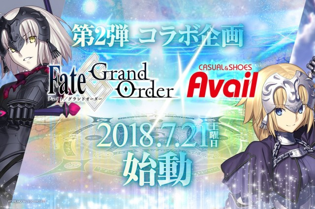 Avail×Fate/Grand Order第2弾コラボ決定