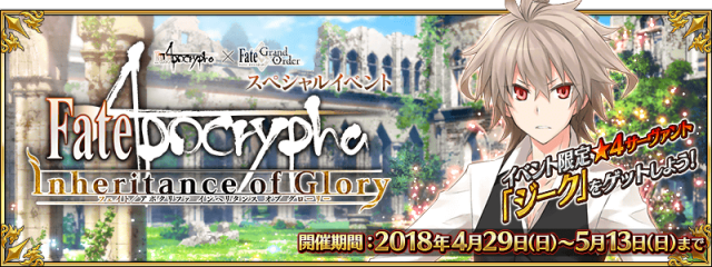 Apocrypha/Inheritance of Glory