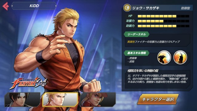 「THE KING OF FIGHTERS ALLSTAR リョウ・サカザキ」の画像検索結果