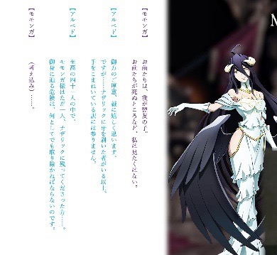 overlord_0717 - 25